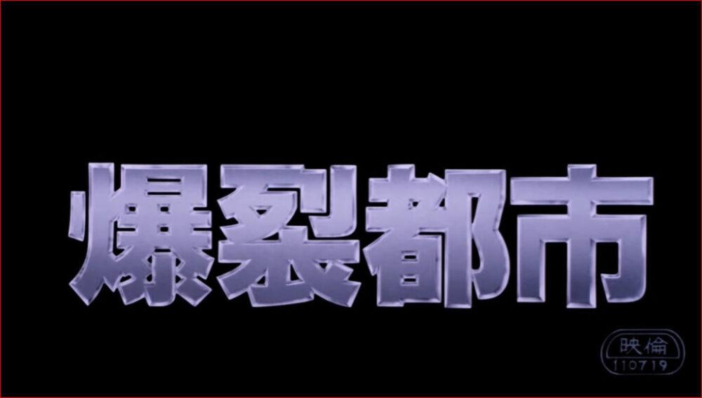 映画「爆裂都市 バースト・シティ」3月27日まで無料公開中です!!!