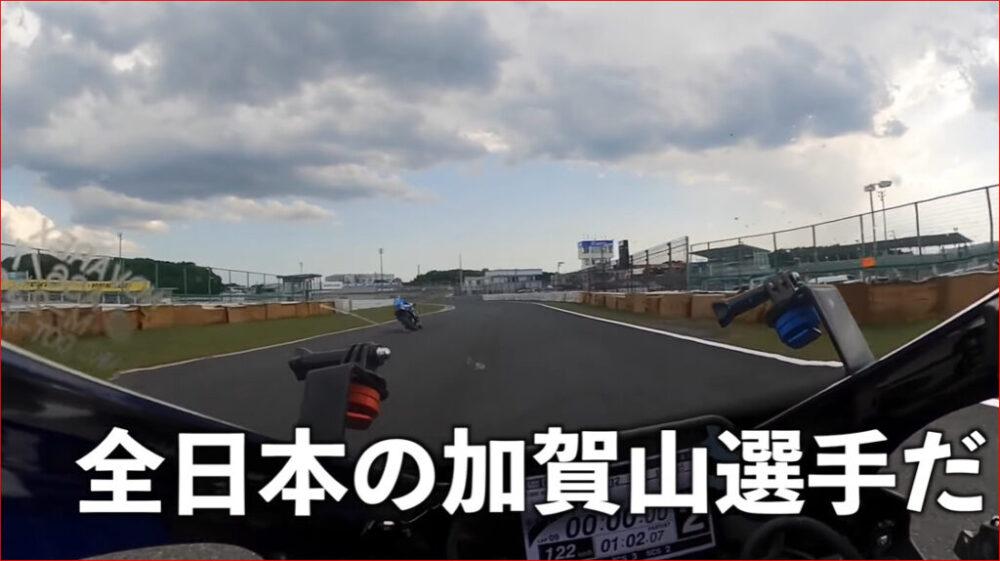 筑波サーキットで全日本ライダーの加賀山選手を追走!YZF-R1